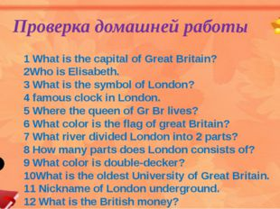Проверка домашней работы 1 What is the capital of Great Britain? 2Who is Eli