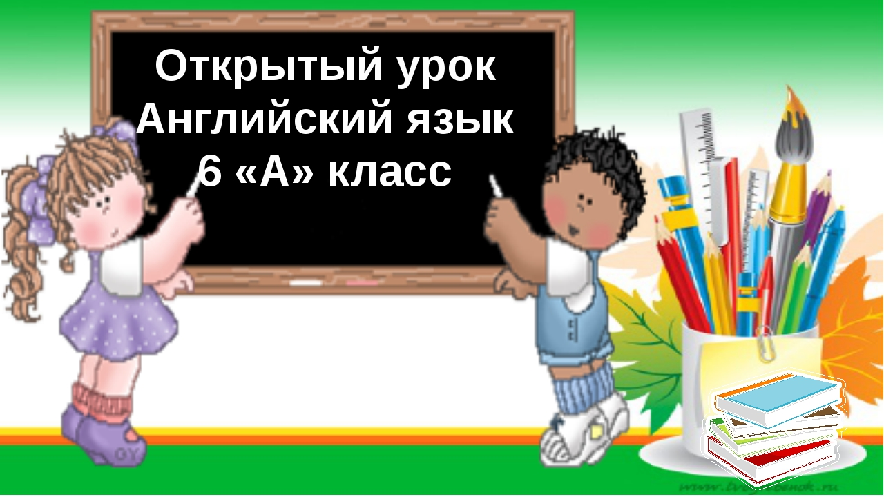 Открытый урок Английский язык 6 «А» класс