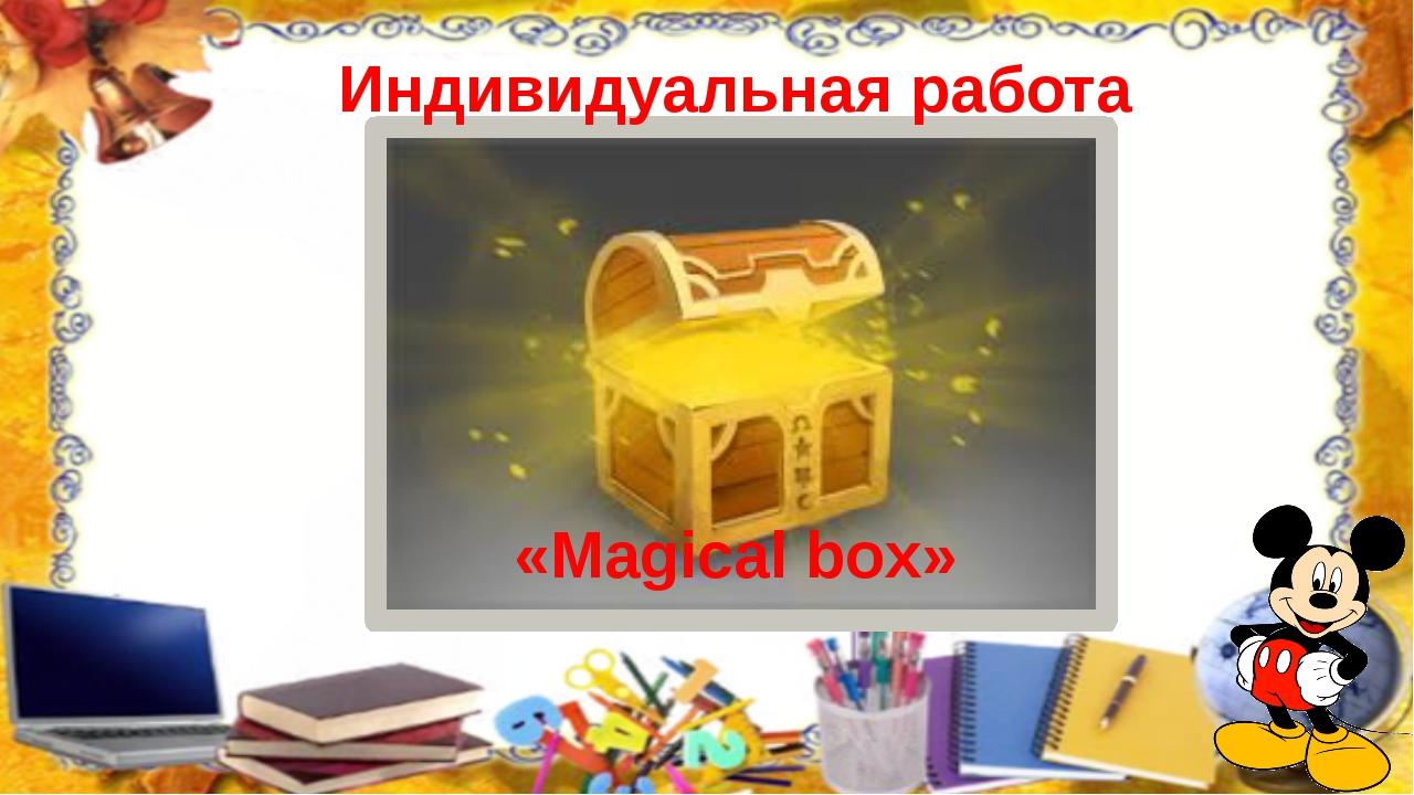 Индивидуальная работа «Magical box»