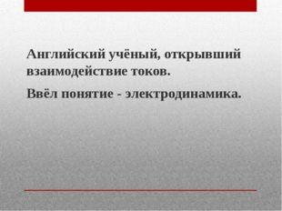 Густов Роберт Кирхгофф