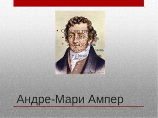 Изобрёл электрическую свечу, разработал конструкцию генераторов переменного