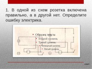 2. Электрическая цепь состоит из пяти электроламп равной мощности включённых