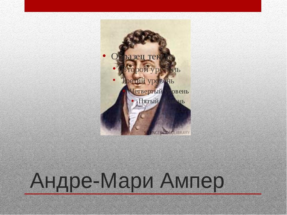 Изобрёл электрическую свечу, разработал конструкцию генераторов переменного...