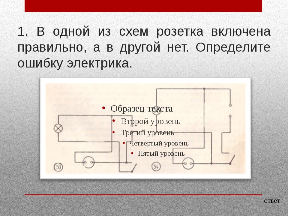 2. Электрическая цепь состоит из пяти электроламп равной мощности включённых...