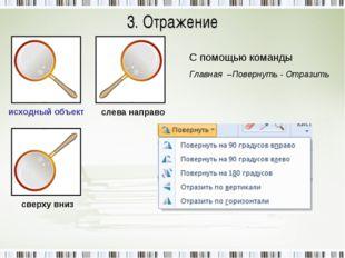3. Отражение исходный объект слева направо сверху вниз С помощью команды Глав