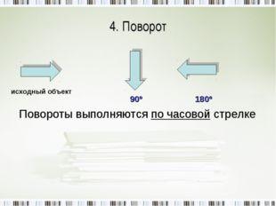 4. Поворот исходный объект 90º 180º Повороты выполняются по часовой стрелке