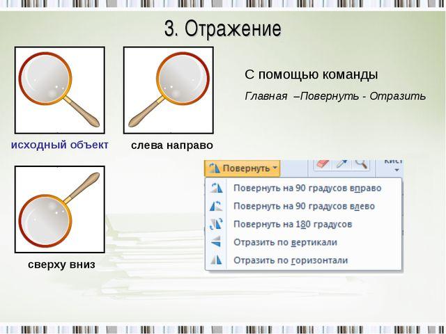 3. Отражение исходный объект слева направо сверху вниз С помощью команды Глав...