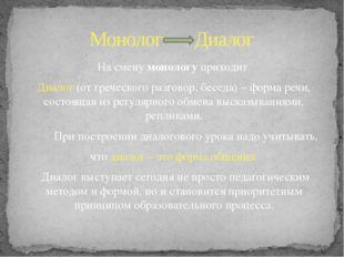 На смену монологу приходит Диалог (от греческого разговор, беседа) – форма ре