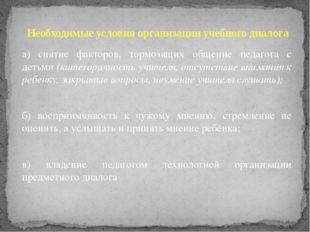 а) снятие факторов, тормозящих общение педагога с детьми (категоричность учит