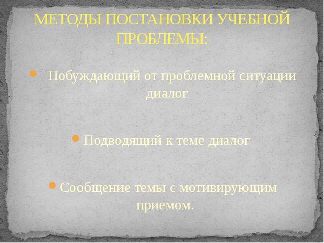 Побуждающий от проблемной ситуации диалог Подводящий к теме диалог Сообщение...
