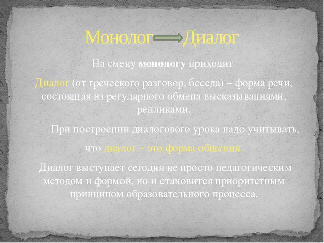 На смену монологу приходит Диалог (от греческого разговор, беседа) – форма ре...