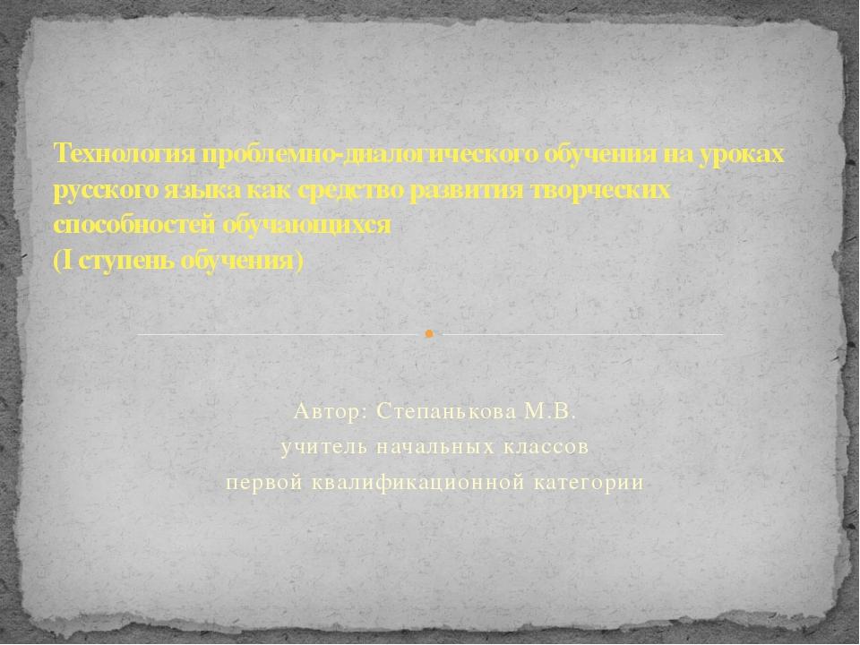 Автор: Степанькова М.В. учитель начальных классов первой квалификационной кат...