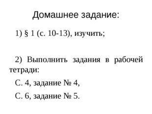 Домашнее задание: 1) § 1 (с. 10-13), изучить; 2) Выполнить задания в рабочей