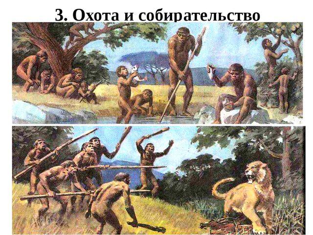 3. Охота и собирательство