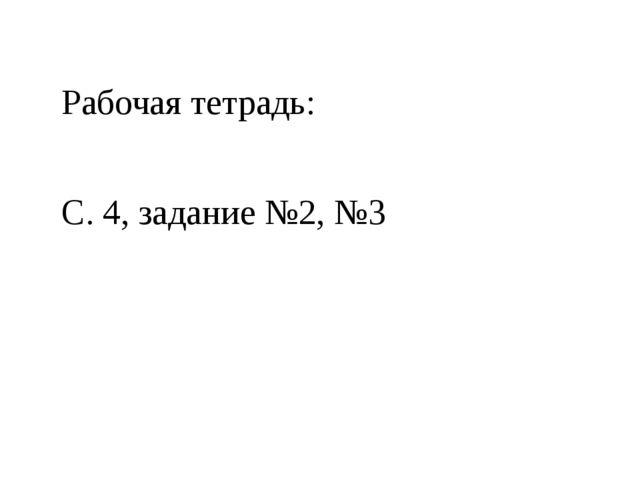 Рабочая тетрадь: С. 4, задание №2, №3