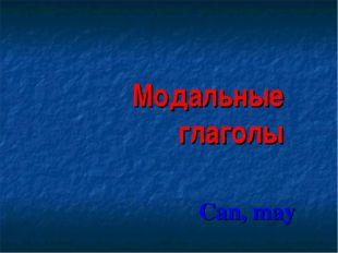 Модальные глаголы Can, may