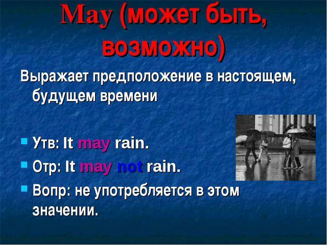 May (может быть, возможно) Выражает предположение в настоящем, будущем времен...