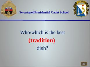 Sevastopol Presidential Cadet School Who/which is the best (tradition) dish?