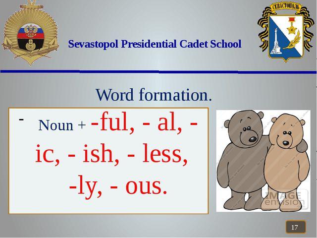 Sevastopol Presidential Cadet School Word formation. Noun + -ful, - al, - ic...