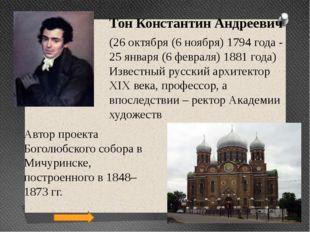 Автор проекта Боголюбского собора в Мичуринске, построенного в 1848–1873 гг.