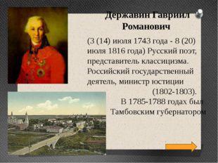 Державин Гавриил Романович (3 (14) июля 1743 года - 8 (20) июля 1816 года) Ру