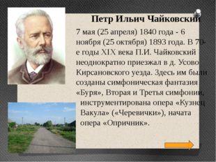 Петр Ильич Чайковский. 7 мая (25 апреля) 1840 года - 6 ноября (25 октября) 18