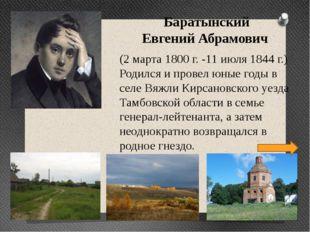 Баратынский Евгений Абрамович (2 марта 1800 г. -11 июля 1844 г.) Родился и пр