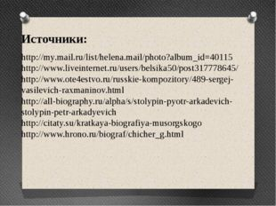 Источники: http://my.mail.ru/list/helena.mail/photo?album_id=40115 http://www
