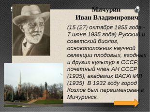 Мичурин Иван Владимирович (15 (27) октября 1855 года - 7 июня 1935 года) Русс