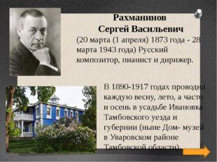 Рахманинов Сергей Васильевич (20 марта (1 апреля) 1873 года - 28 марта 1943 г