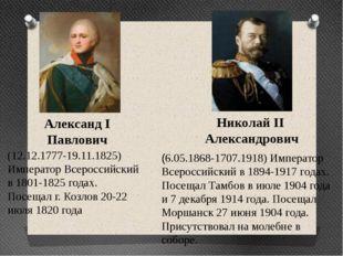 (12.12.1777-19.11.1825) Император Всероссийский в 1801-1825 годах. Посещал г.