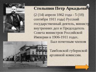 Столыпин Петр Аркадьевич (2 (14) апреля 1862 года - 5 (18) сентября 1911 года