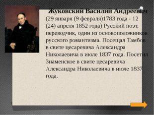 Жуковский Василий Андреевич (29 января (9 февраля)1783 года - 12 (24) апреля