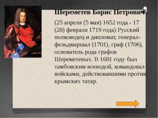 Шереметев Борис Петрович (25 апреля (5 мая) 1652 года - 17 (28) февраля 1719