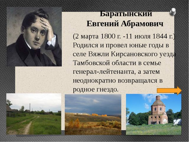 Баратынский Евгений Абрамович (2 марта 1800 г. -11 июля 1844 г.) Родился и пр...