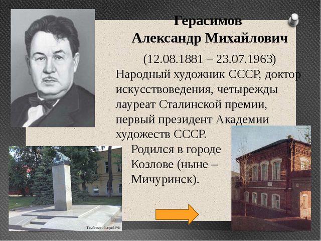 Герасимов Александр Михайлович (12.08.1881 – 23.07.1963) Народный художник СС...