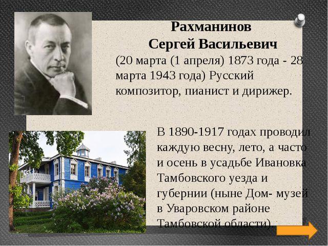 Рахманинов Сергей Васильевич (20 марта (1 апреля) 1873 года - 28 марта 1943 г...