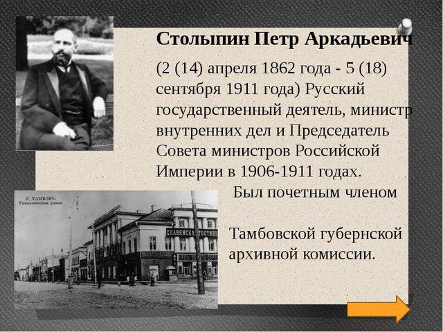 Столыпин Петр Аркадьевич (2 (14) апреля 1862 года - 5 (18) сентября 1911 года...