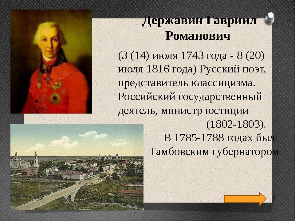 Державин Гавриил Романович (3 (14) июля 1743 года - 8 (20) июля 1816 года) Ру...