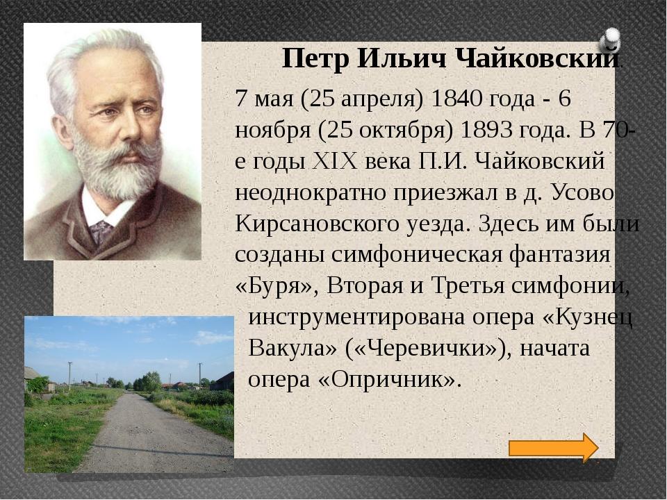 Петр Ильич Чайковский. 7 мая (25 апреля) 1840 года - 6 ноября (25 октября) 18...