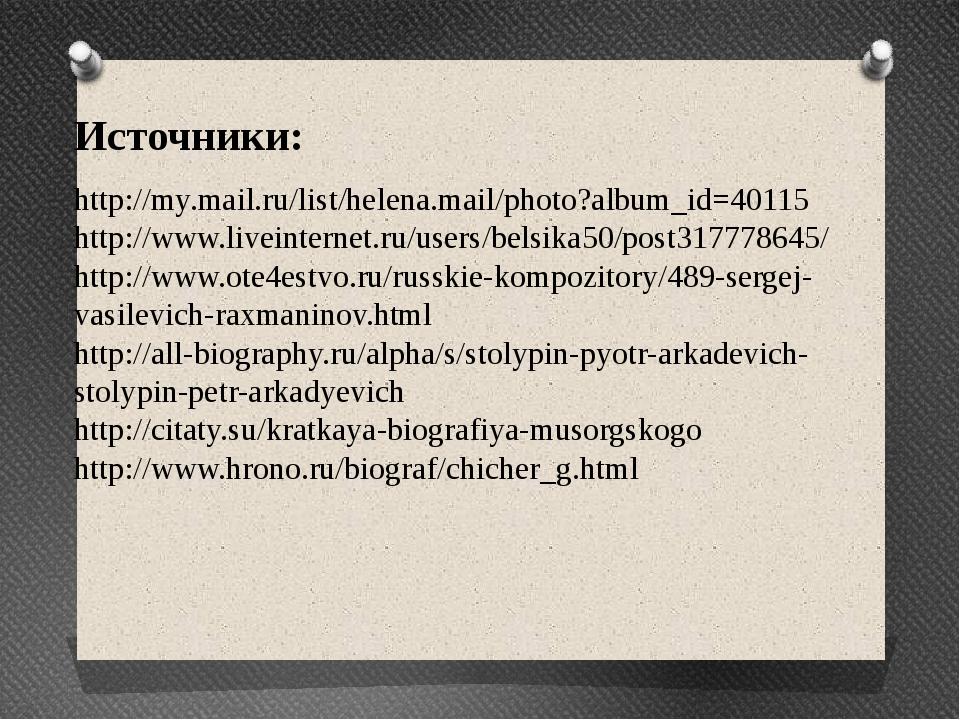 Источники: http://my.mail.ru/list/helena.mail/photo?album_id=40115 http://www...