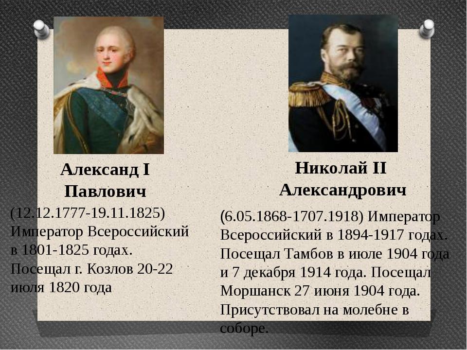 (12.12.1777-19.11.1825) Император Всероссийский в 1801-1825 годах. Посещал г....