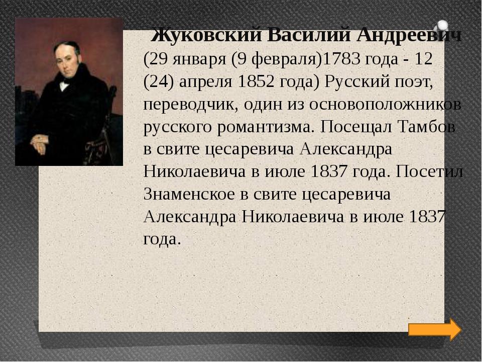 Жуковский Василий Андреевич (29 января (9 февраля)1783 года - 12 (24) апреля...