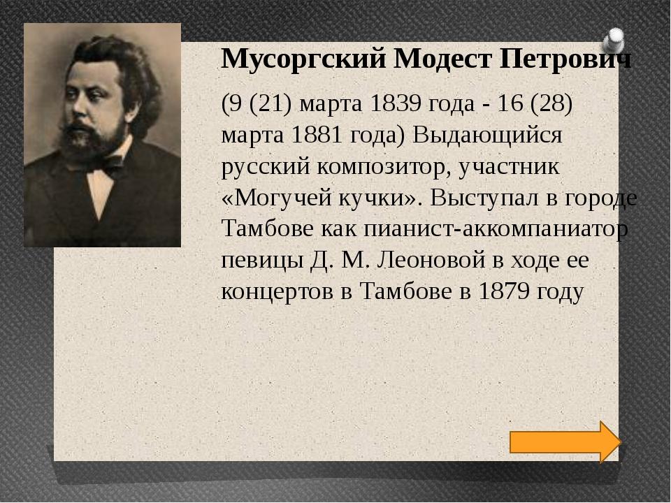 Мусоргский Модест Петрович (9 (21) марта 1839 года - 16 (28) марта 1881 года)...