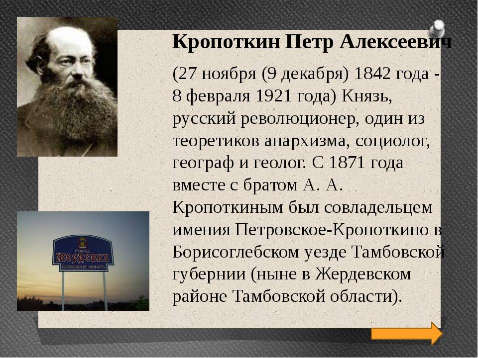 Кропоткин Петр Алексеевич (27 ноября (9 декабря) 1842 года - 8 февраля 1921 г...