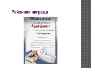Районная награда