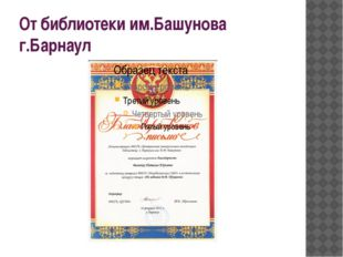 От библиотеки им.Башунова г.Барнаул