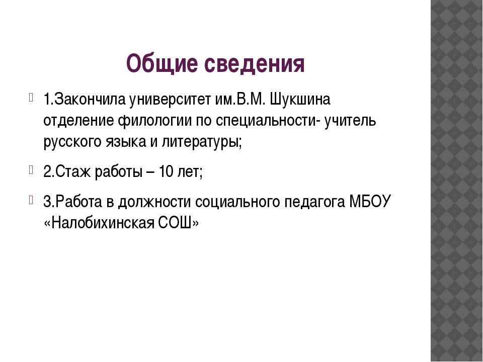 Общие сведения 1.Закончила университет им.В.М. Шукшина отделение филологии по...