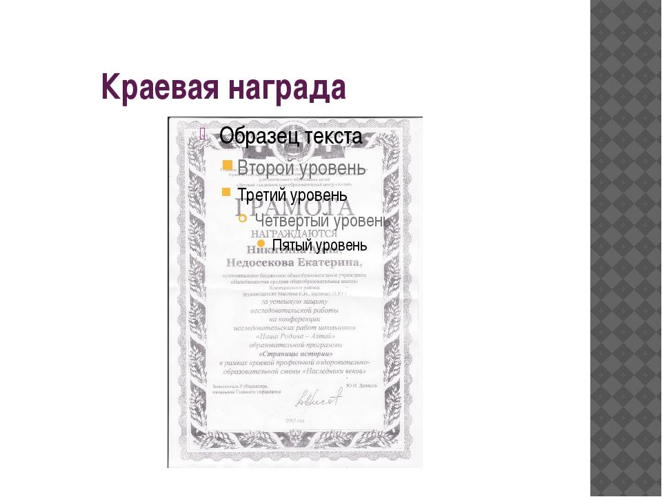 Краевая награда