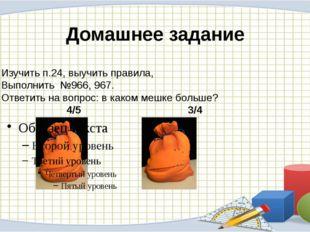 Домашнее задание Изучить п.24, выучить правила, Выполнить №966, 967. Ответить